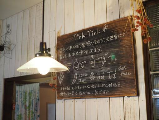 延岡 ティンクティンク Tink Tink