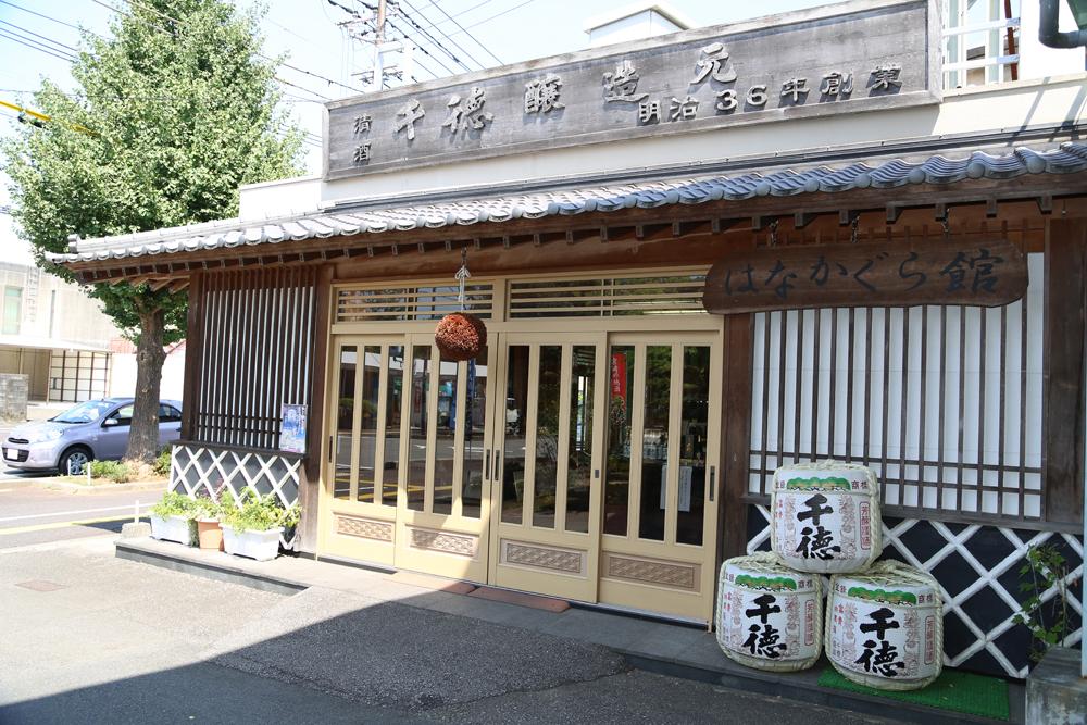 千徳酒造蔵見学・販売所「はなかぐら」の外観