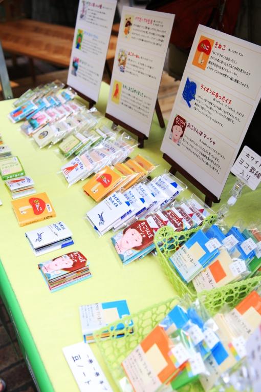 seedmarket・マメカバ本舗