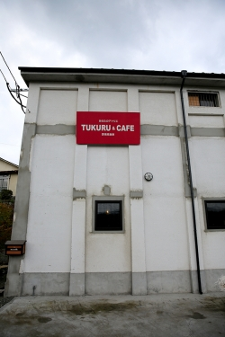 TUKURU & CAFE 野津原倉庫 店舗外観