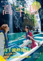 高千穂町観光協会公式ガイドブック「かぐらん」の2017年春・夏号紹介!