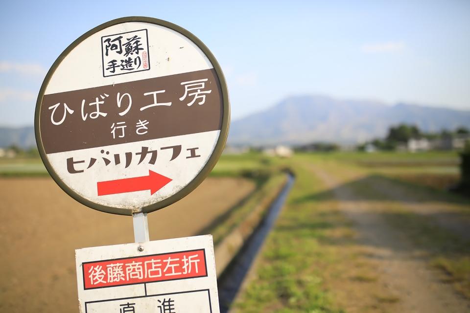 ひばり工房・ヒバリカフェ
