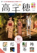 高千穂町観光協会公式ガイドブック「かぐらん」の2017年秋・冬号紹介!