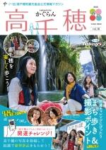 高千穂町観光協会公式ガイドブック「かぐらん」の2018年春・夏号紹介!