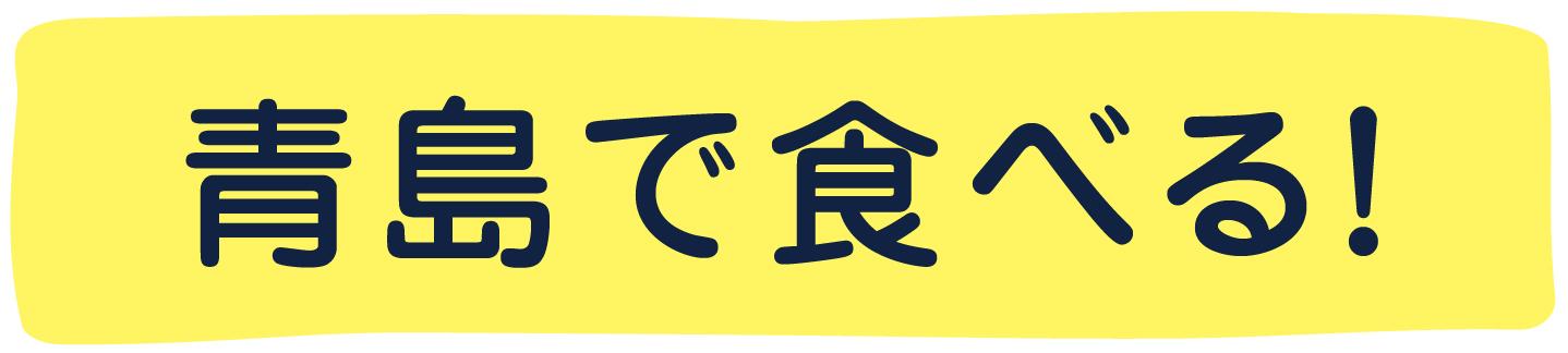 青島で食べる!