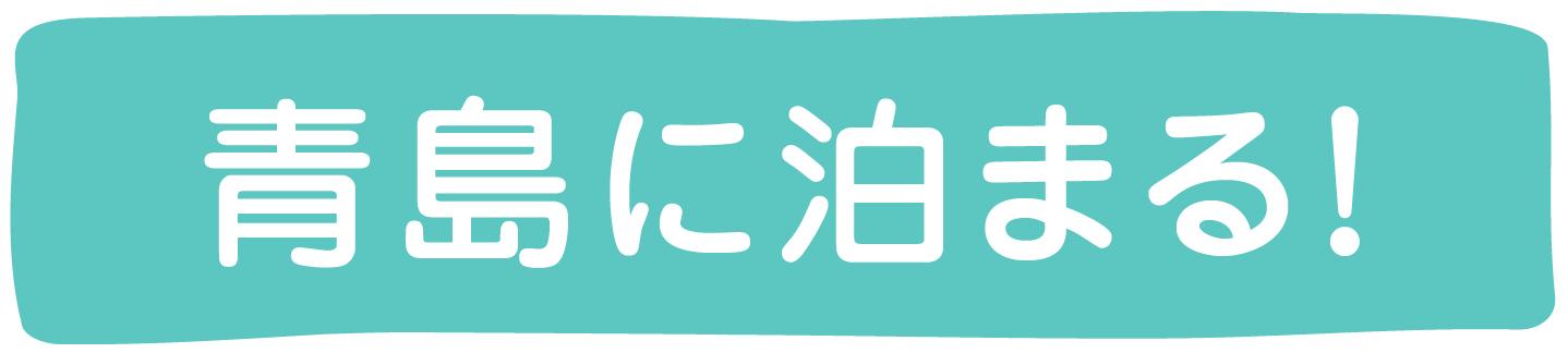 青島に泊まる!