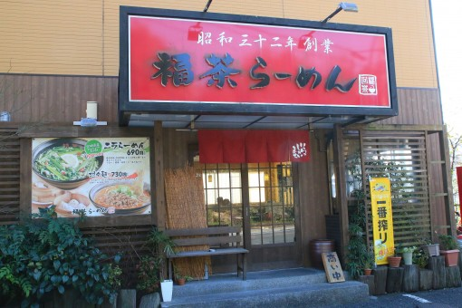 fukutya_15-01-20_001
