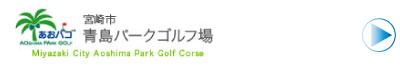 青島パークゴルフ場