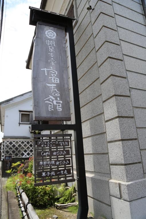 富春館・イメージ