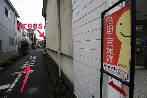 Life design shop Areas 家具・雑貨販売&カフェ