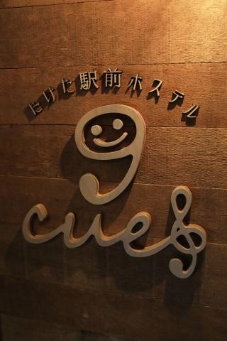 かどぱん・CUE 大分県竹田市