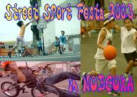 ストリート スポーツ フェスタ 2003