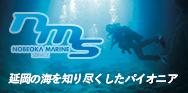 延岡マリンサービス