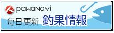パワナビ プフィッシング