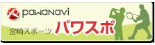 宮崎スポーツサイト パワスポ