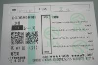 黒田の馬券