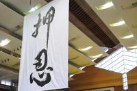 20081125-kyokushin-206.jpg